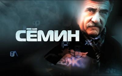 semin_poster